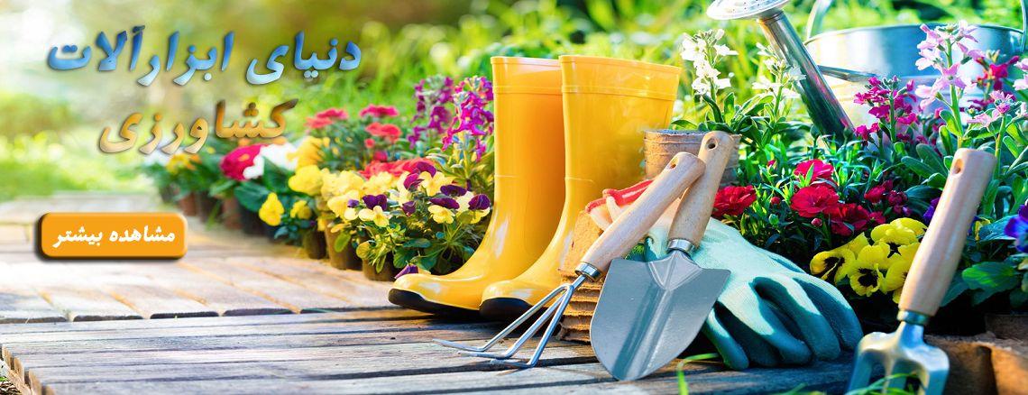 دنیا تجهیزات کشاورزی