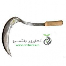 داس دستي متوسط زنجان IR1