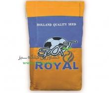 بذر چمن اسپرت رويال (کیسه 20 کیلوگرمی)